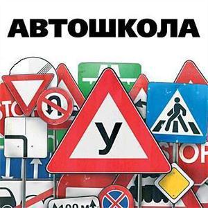 Автошколы Бурона