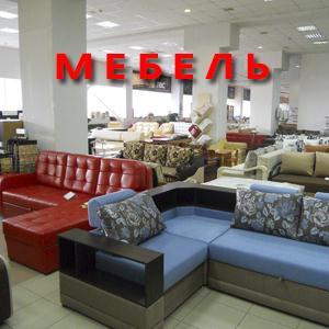 Магазины мебели Бурона