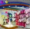 Детские магазины в Буроне